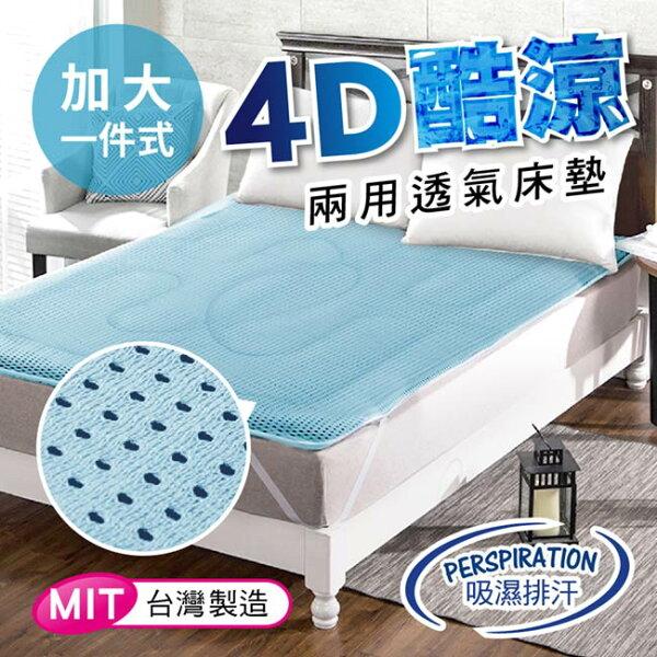 4D立體酷涼透氣吸濕排汗加大床墊✤朵拉伊露✤