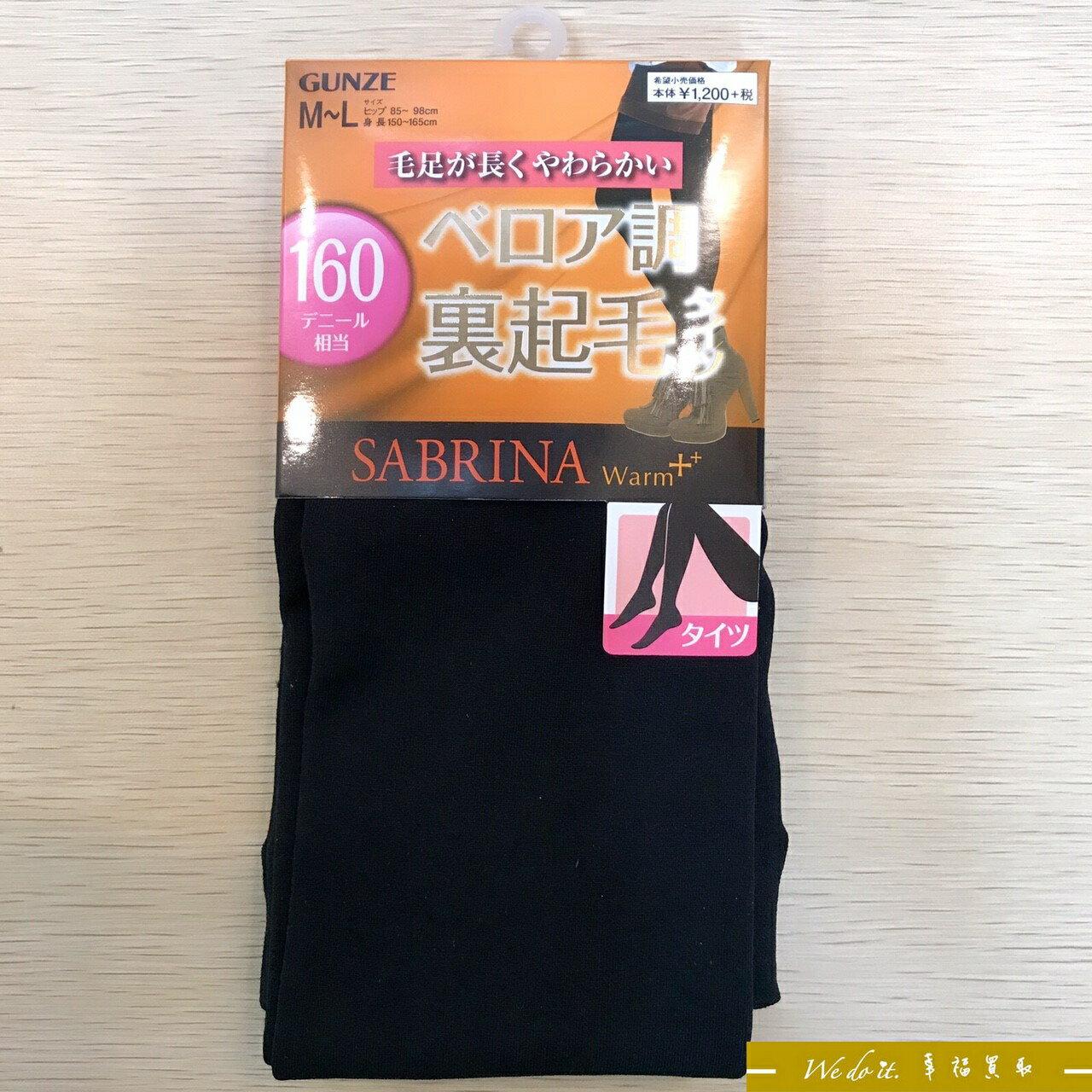 日本製 GUNZE X SABRINA Warm+ 160丹 裹起毛 顯瘦保暖褲襪-全長-M~L