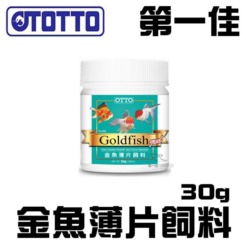 [第一佳水族寵物] 台灣OTTO奧圖 金魚薄片飼料 (M)30g/250ml 增艷 琉金 獅頭 藍壽 珠麟 FF-12M