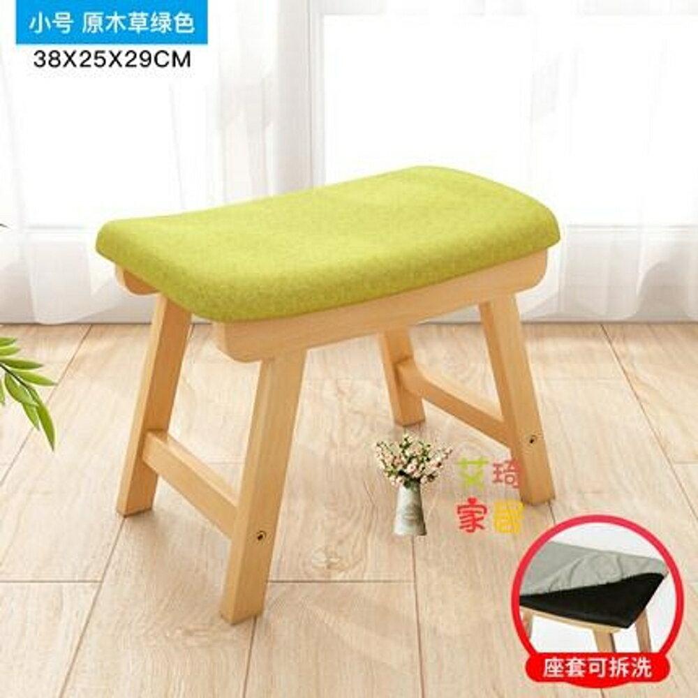木板凳 小凳子矮凳家用創意可愛沙發換鞋凳小椅子實木小板凳布藝化妝凳子【99購物節】