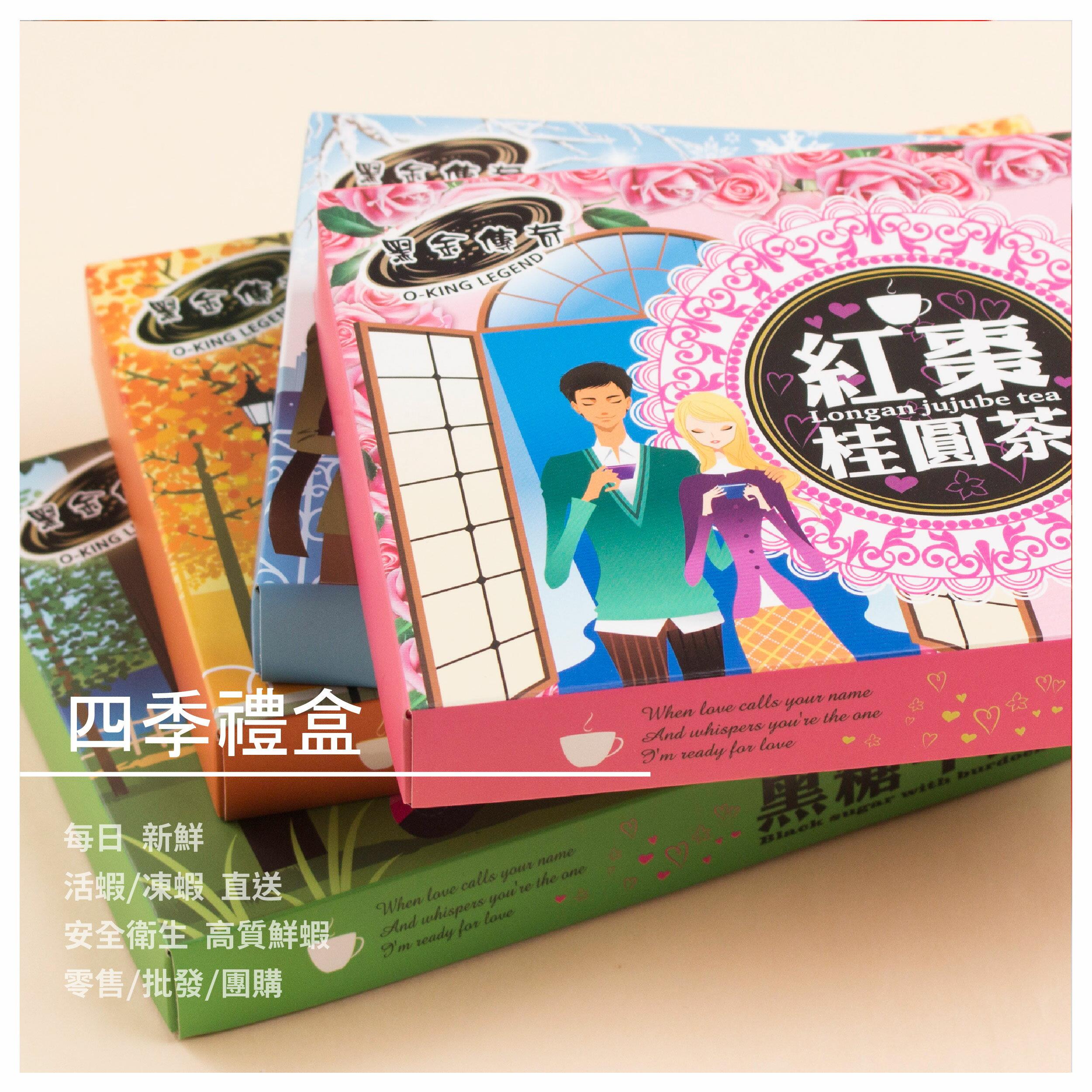 【黑金傳奇黑糖薑母茶】四季禮盒