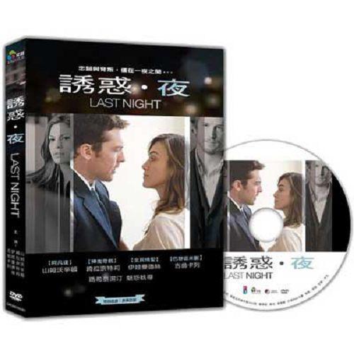誘惑;夜DVD