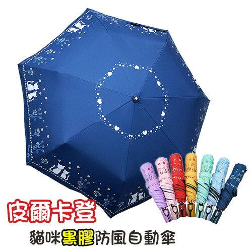 [皮爾卡登]貓咪黑膠防風自動傘-深藍
