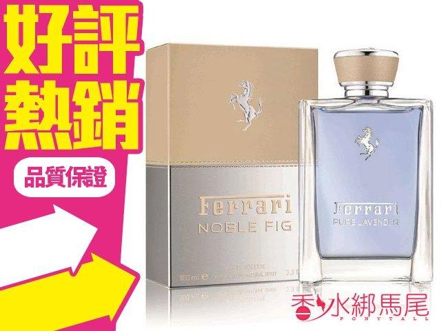 Ferrari 法拉利 菁萃 薰衣草 男性淡香水 100ml 新品上市◐香水綁馬尾◐