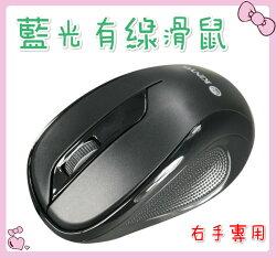 滑鼠 團購價 KINYO-藍光有線滑鼠 電腦周邊/鍵盤/滑鼠/喇叭/電競鍵盤/電競滑鼠/有線滑鼠/音響/右手專用