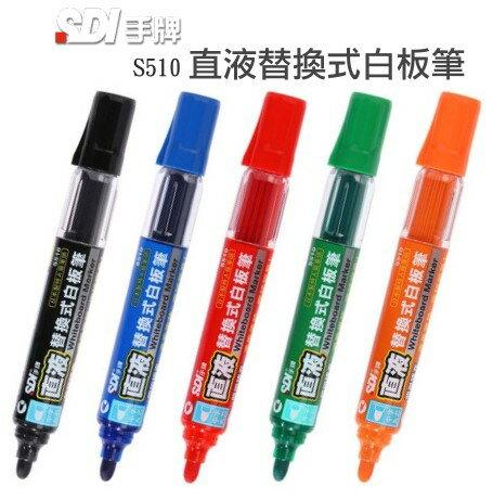 手牌 S510VP 直液替換式 白板筆 (限量促銷包 買筆送芯)