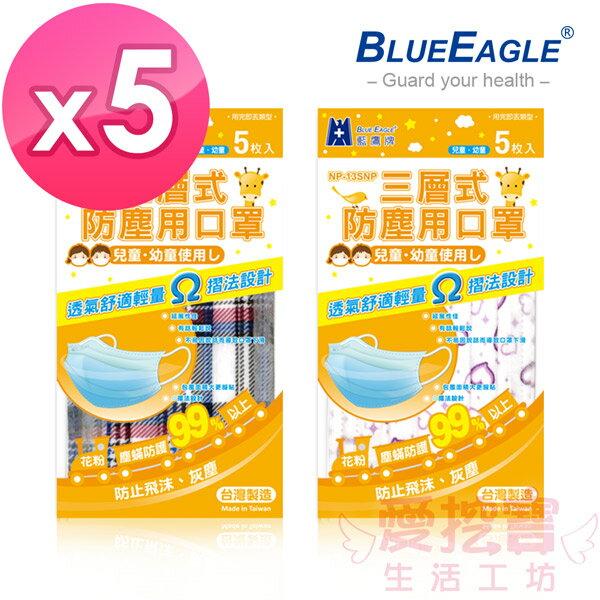 【藍鷹牌】台灣製造兒童平面防塵口罩普普樂格子趣無毒油墨水針布5入*5包NP-13SNPJ*5