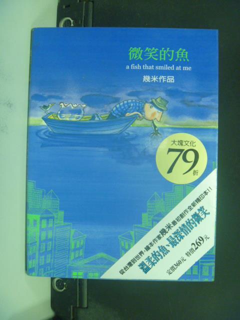【書寶二手書T3/繪本_GEG】微笑的魚(平裝)_幾米