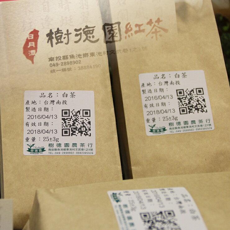 樹德園特製白茶25公克自然農法栽種