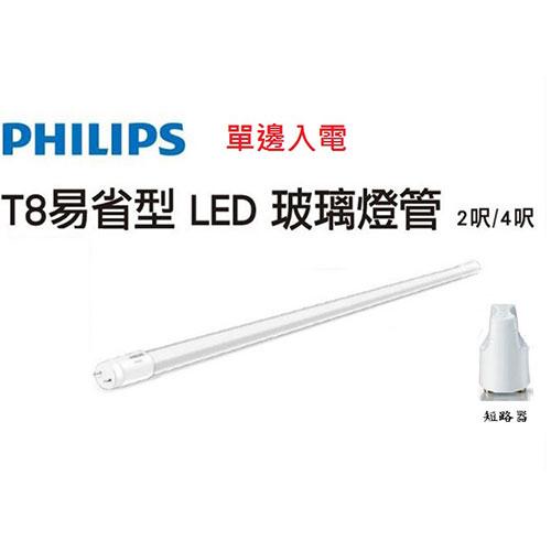飛利浦★T8 LED 易省 玻璃燈管 2尺 8W 單邊入電 全電壓 白光 黃光 自然光★永光照明PH-LED-ECO-FIT-8W%