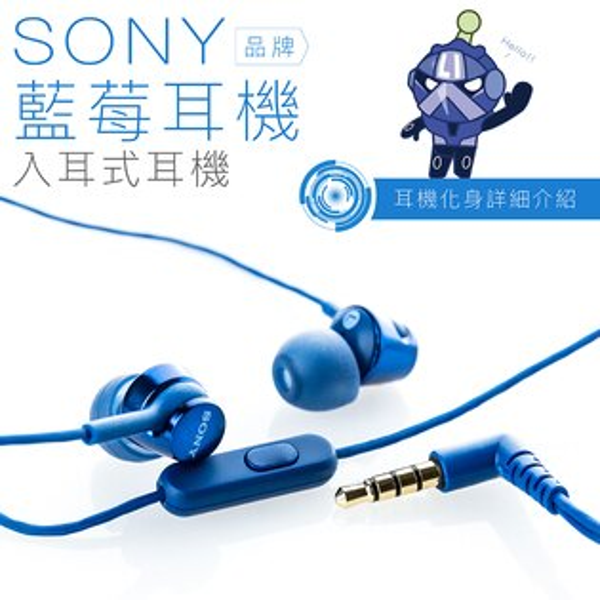 樂樂小桔:【21-28歲末感恩-限時限量優惠搶購中】SONY特色系列🍇藍莓耳機🍇入耳式線控麥克風【保固一年】