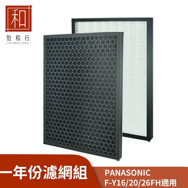 【怡和行】副廠耗材 適用國際牌 Panasonic+脫臭空氣濾網 NanoeX 2合1空氣清淨除濕機8/10/13公升 F-Y20EH F-Y20FH F-Y26EH F-Y26FH)