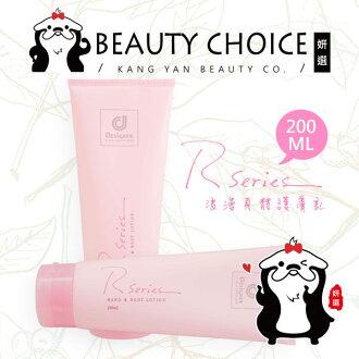 【姍伶】浪漫身體潤膚乳 200ml-粉瓶 浪漫乳液 玫瑰身體乳 科士威 馬來西亞
