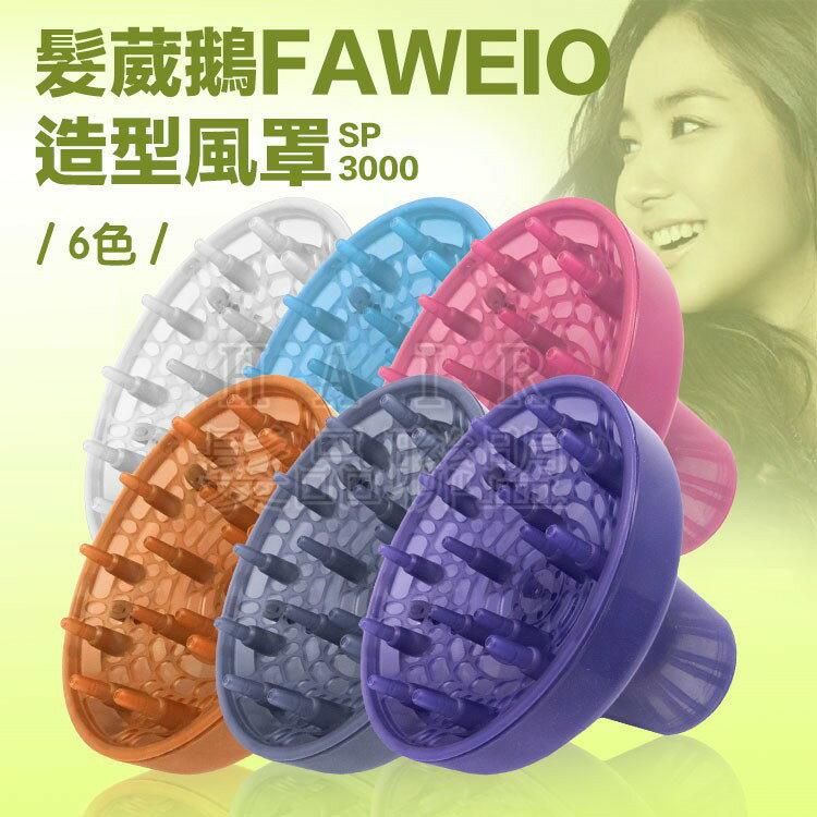 ★超葳★ 髮葳鵝 FAWEIO 風罩 SP-3000 熱風罩 烘罩 熱風罩 烘捲髮造型 適吹風機