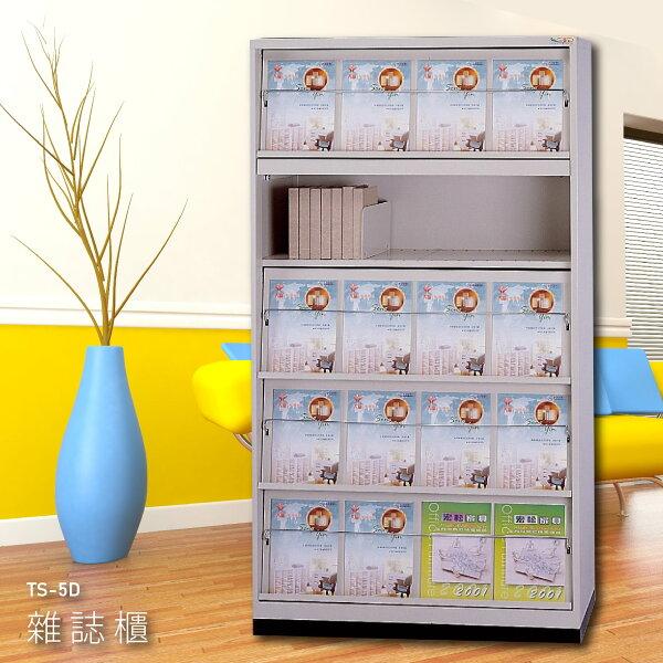 高效能櫃【大富】TS-5D多用途展示櫃資料存放櫃文件櫃收納櫃公文櫃檔案櫃雜誌櫃書櫃置物櫃