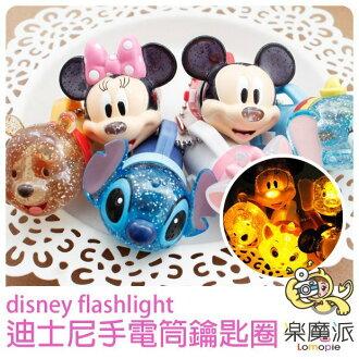 『樂魔派』迪士尼 造型 手電筒 鑰匙圈 吊飾 米奇米妮史迪奇維尼瑪麗貓小飛象