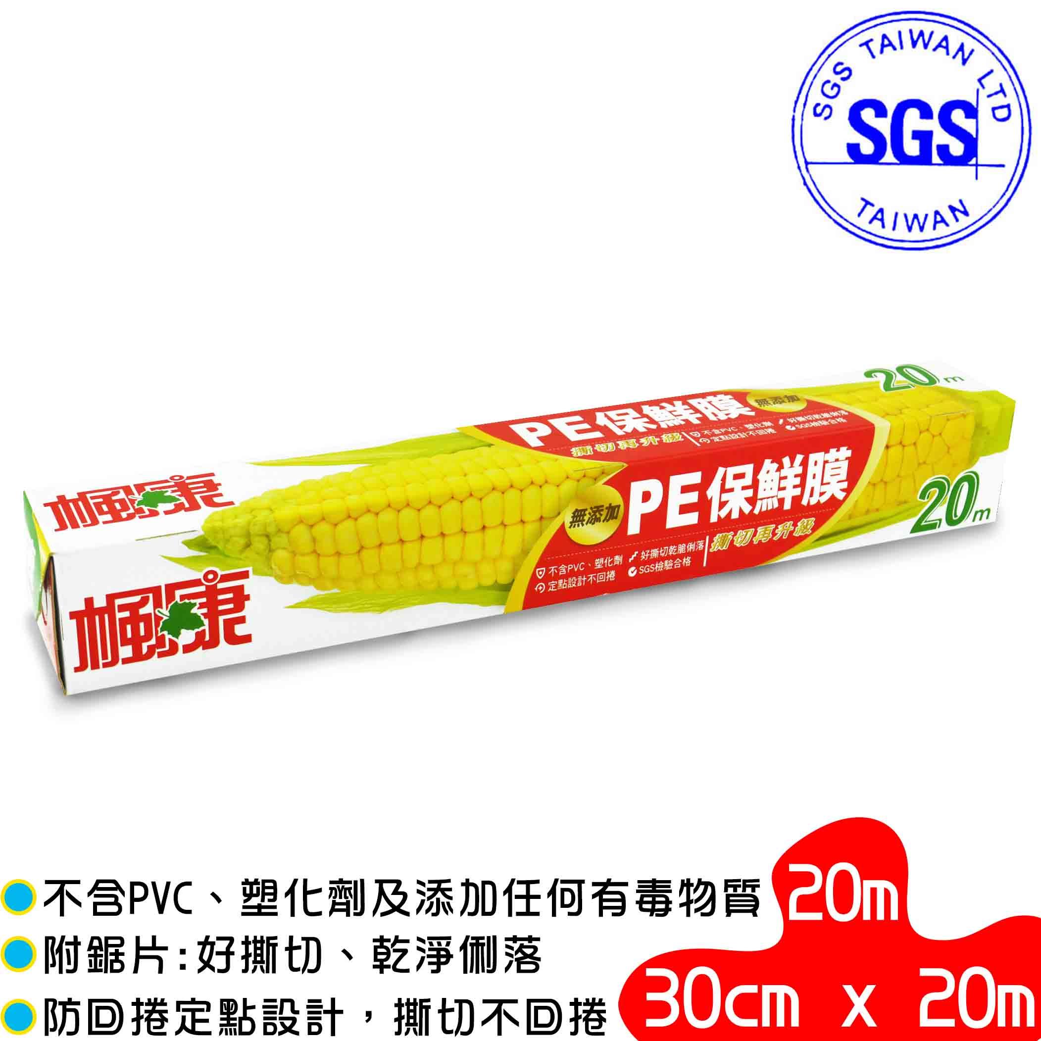 楓康PE保鮮膜 30cm*20M