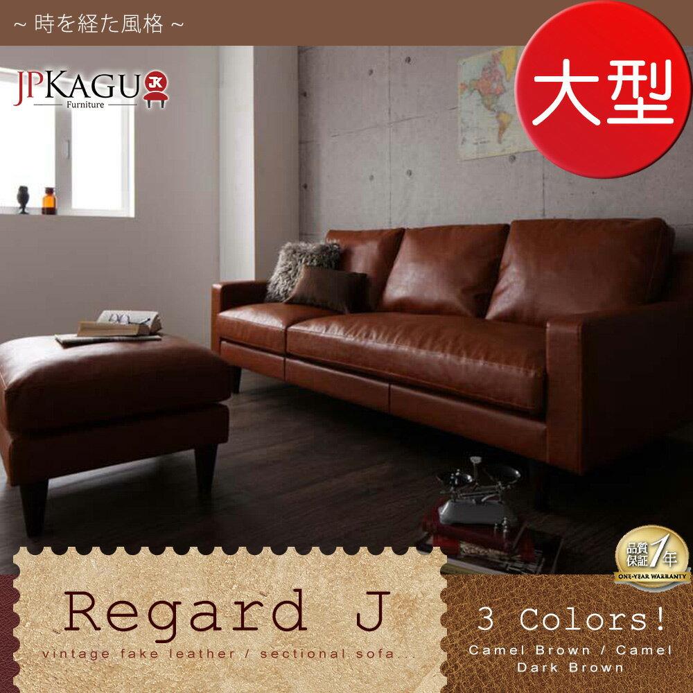 【限量庫存出清↘$16500】JP Kagu 復古品味皮質L型角落沙發-大型(三色)