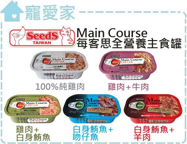☆寵愛家☆SEEDS每客思全營養貓罐115g可當主食罐.