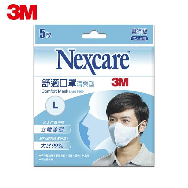 3MNexcare清爽型舒適口罩-L(5片包)7000027092