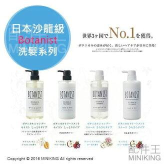 【配件王】現貨 日本製 Botanist 沙龍級 洗髮 洗髮精 潤髮 90%以上天然植物成份 保濕 柔順 無矽靈