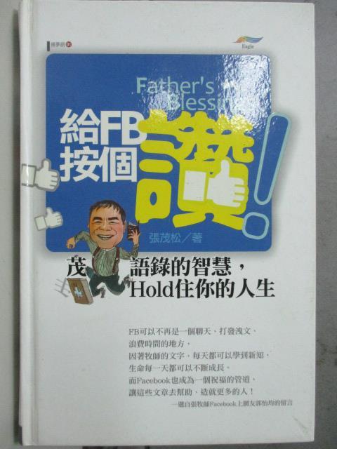 【書寶二手書T2/宗教_OAD】給FB按個讚 : Father's blessings_張茂松