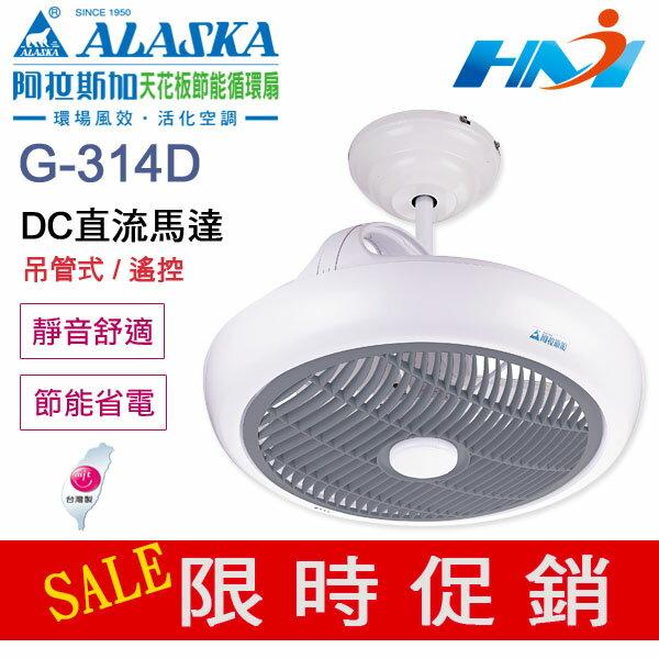 <br/><br/>  《阿拉斯加》天花板節能循環扇 G-314D / 吊管式 / 遙控 / DC直流 / 搭配冷暖空調<br/><br/>