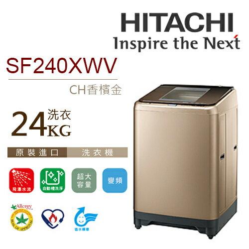 HITACHI 日立 24公斤 洗衣機 SF240XWV (偏遠區域 / 樓層費用另計) - 限時優惠好康折扣