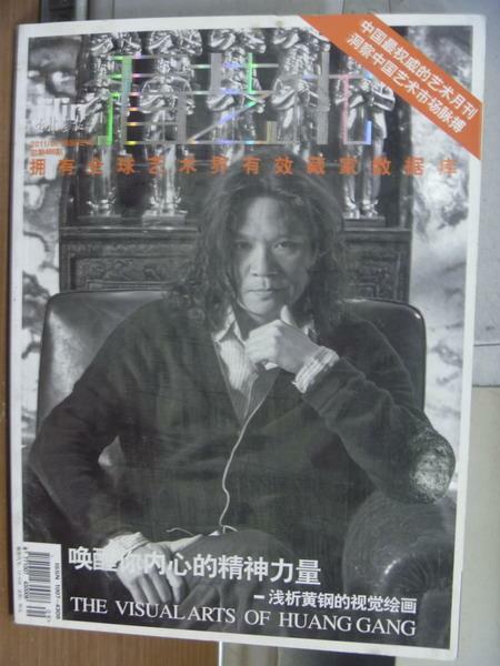 【書寶二手書T7/雜誌期刊_PDL】Vision看藝術_2011/6_喚醒你內心的精神力量等