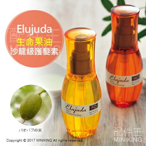 【配件王】現貨 日本製 Elujuda 哥德式 生命果油 FO 細軟髮 沙龍級護髮素 另 摩洛哥