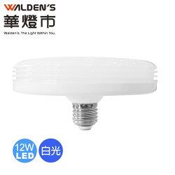 【華燈市】快可換 飛碟12W高能效LED燈泡(白光) LED-00598 燈飾燈具 吸頂燈半吸頂單吊燈水晶燈陽台燈