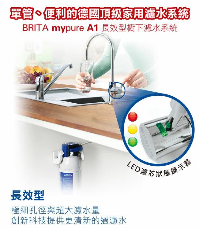 【送免費安裝】 德國 BRITA mypure P1硬水軟化櫥下型濾水系統+P3000濾芯(共2芯)