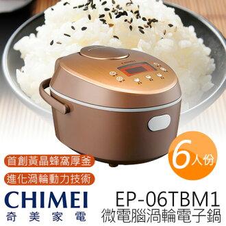 CHIMEI 奇美 6人份 微電腦 渦輪電子鍋 EP-06TBM1