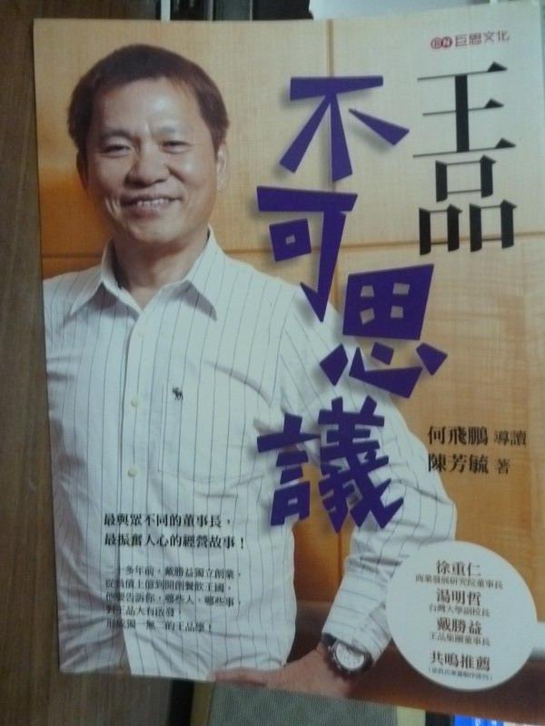 【書寶二手書T2/財經企管_PES】王品不可思議_陳芳毓