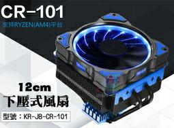 【寻宝趣】乔思伯12cm CPU 下压式风扇 散热器 LED 散热风扇 电脑零件组装 KR-JB-CR-101