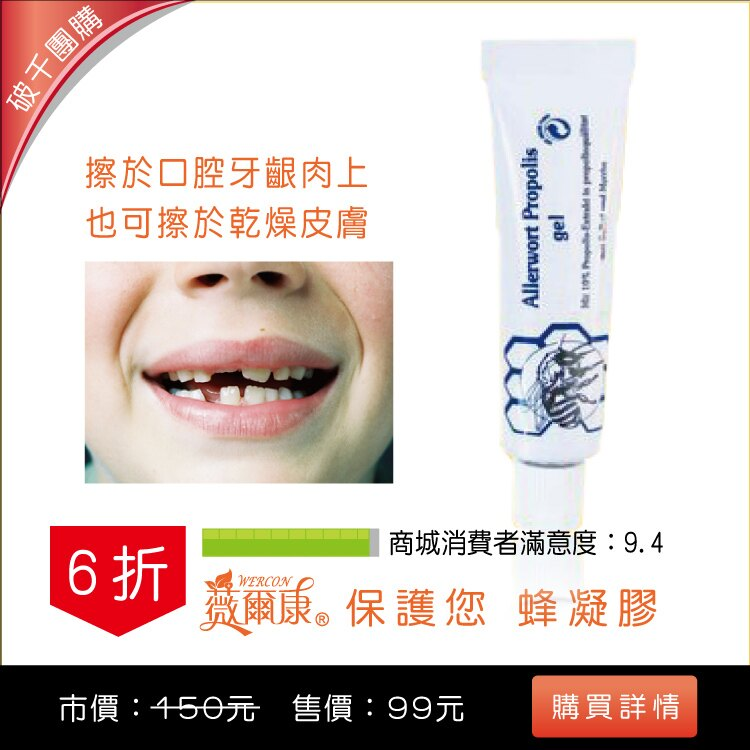 【可擦於口腔牙齦 齒 也要懂得愛護自己與家人】 維爾康商店出品 德國 蜂凝膠膏 回購率第一名
