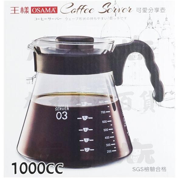 【九元生活百貨】王樣可愛分享壺1000cc玻璃壺咖啡壺玻璃茶壺