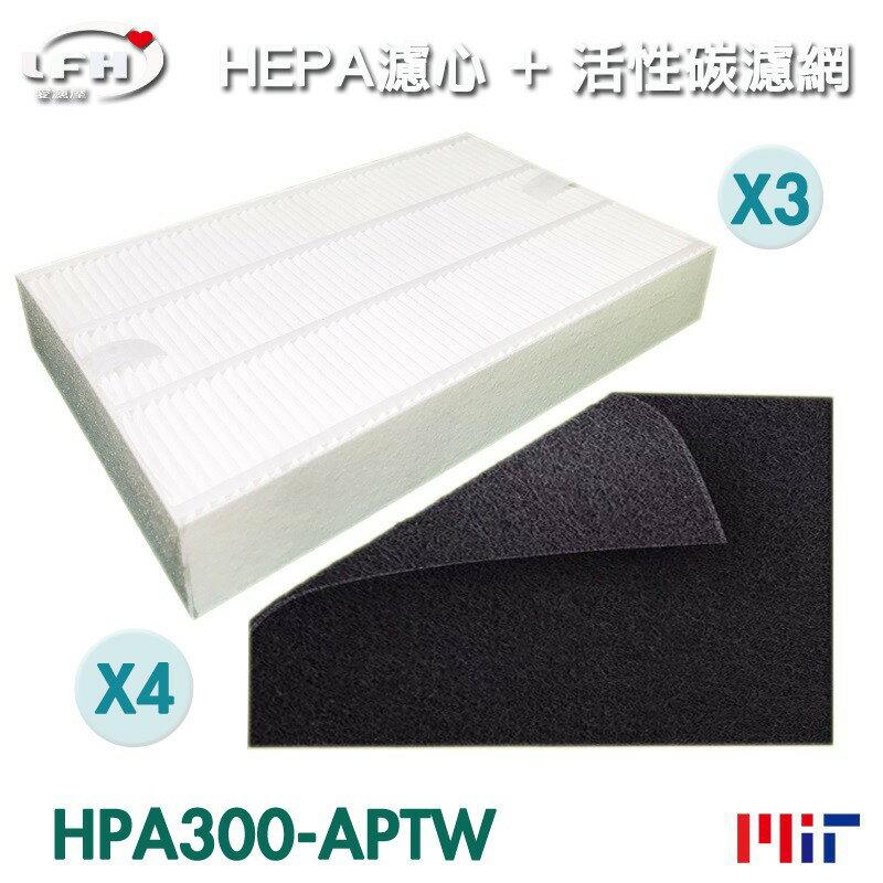 HEPA 3片濾心+4片活性碳濾網 適用於 Honeywell HPA-300APTW/Hrfr1空氣清淨機