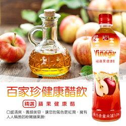 百家珍健康醋飲 蘋果醋520ml[TW123462]千御國際