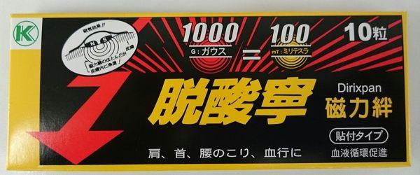 專品藥局 脫酸寧 磁力絆 10粒入(日本原裝進口磁力貼,同易利氣,避免肩頸鼎叩叩) 1000毫高斯【2004527】