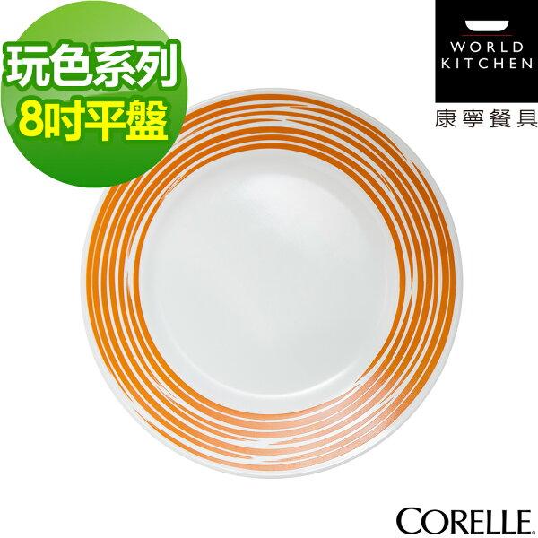 【美國康寧CORELLE】玩色系列8吋平盤(橘)