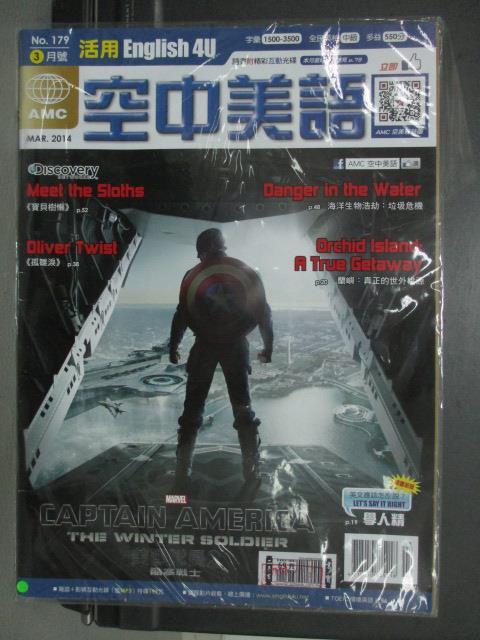 【書寶二手書T8/語言學習_PGP】空中美語_2014/3_Captain America等_附光碟