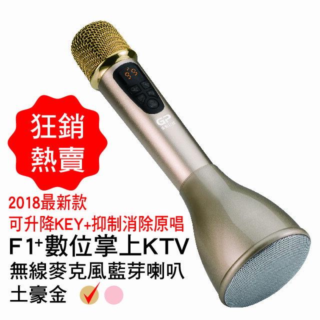 現貨2018最新款K歌之王說唱神麥~金點F1+(PLUS)數位藍牙麥克風(土豪金)
