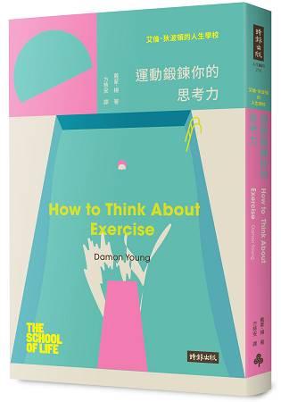 艾倫.狄波頓的人生學校:運動鍛鍊你的思考力 | 拾書所