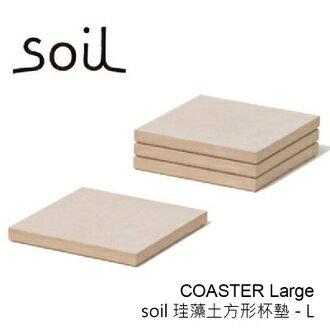 【菲比朵朵】日本製SOIL COASTER Large 珪藻土方形杯墊 4件組 1470