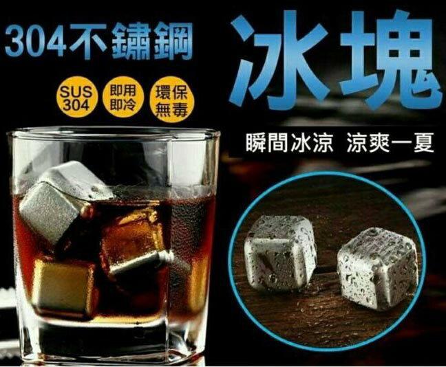 不鏽鋼冰塊 6粒套裝組送絨布套/威士忌瓶/冰石/冰沙/不會融化的冰塊/冰球/冰角/冰袋/保冷袋/快速醒酒器/不銹鋼冰塊 0