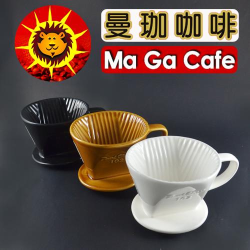 【曼珈咖啡】 陶瓷平底濾杯 2人份 / 4人份