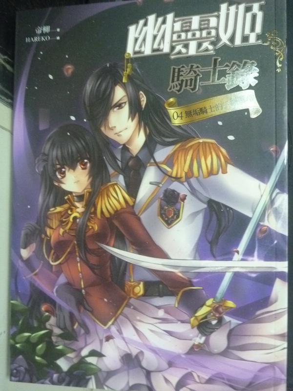 【書寶二手書T3/一般小說_LMT】幽靈姬騎士錄04:無垢騎士的三個選擇_帝柳