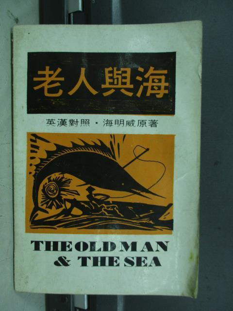 【書寶二手書T1/翻譯小說_MCM】老人與海_海明威_民64