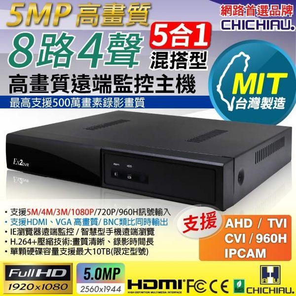 【CHICHIAU】5MP1080P8路4聲五合一混搭型數位遠端網路監控錄影主機